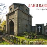5. Породична гробница Вајфертових