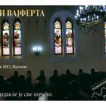 4. Црква Свете Ане